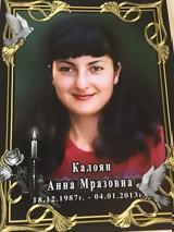 Νεομάρτυρας Άννα – Γεννηθείσα 1987, Δολοφονήθηκε, Πίστη,neomartyras anna – gennitheisa 1987, dolofonithike, pisti