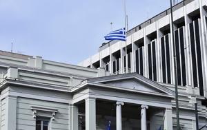 Επίθεση, Υπουργείο Εξωτερικών, Ρουβίκωνα, epithesi, ypourgeio exoterikon, rouvikona