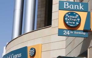 Ενδιαφέρον, Τράπεζας Κύπρου, endiaferon, trapezas kyprou