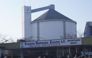 Ελληνικής Βιομηχανίας Ζάχαρης, ellinikis viomichanias zacharis