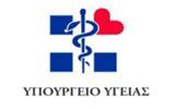 ΥΥΚΑ, Καθιέρωση, Κέντρα Υγείας, ΕΟΠΥΥ,yyka, kathierosi, kentra ygeias, eopyy