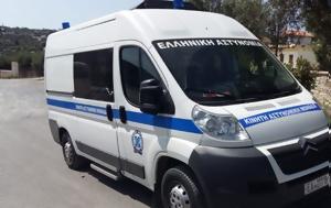 Αυτά, Κινητής Αστυνομικής Μονάδας Κ Α Μ, Σερρών, afta, kinitis astynomikis monadas k a m, serron