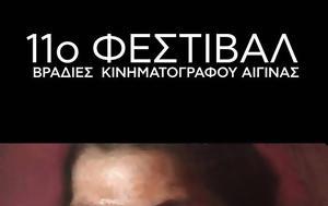 11ο Φεστιβαλ Βραδιές Κινηματογράφου, Αίγινα, 1-31 8 2018, 11o festival vradies kinimatografou, aigina, 1-31 8 2018