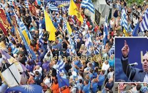 Μακεδόνες, Ημαθία, makedones, imathia