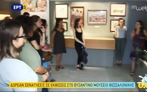 Δωρεάν, Βυζαντινό Μουσείο Θεσσαλονίκης, dorean, vyzantino mouseio thessalonikis