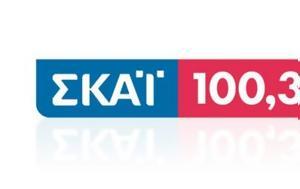 Εκτινάχτηκε, ΣΚΑΪ 100 3, ektinachtike, skai 100 3