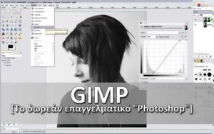 Gimp 2 10 4 - Όπως, Photoshop, Gimp 2 10 4 - opos, Photoshop