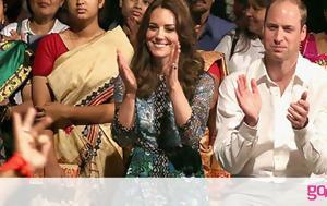 Τρελό, Kate Middleton, William, Καραϊβική, trelo, Kate Middleton, William, karaiviki