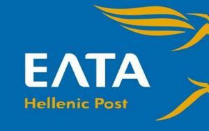 ΕΛΤΑ, Προσκλήσεις, elta, proskliseis