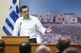 Πολιτική Προστασία, Τσίπρας – Προ,politiki prostasia, tsipras – pro