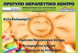 Πρότυπο Θεραπευτικό Κέντρο, Καλό Καλοκαίρι,protypo therapeftiko kentro, kalo kalokairi