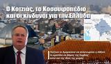 Κοτζιάς, Κοσσυφοπέδιο, Ελλάδα,kotzias, kossyfopedio, ellada