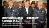 Τελετή Παράδοσης – Παραλαβής Αρχηγών ΕΛ ΑΣ,teleti paradosis – paralavis archigon el as