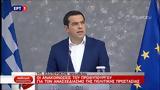 Πολιτικής Προστασίας, Πρωθυπουργός,politikis prostasias, prothypourgos