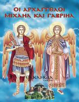 Αρχάγγελοι Μιχαήλ Γαβριήλ, Τάγματα, Αγγέλων,archangeloi michail gavriil, tagmata, angelon