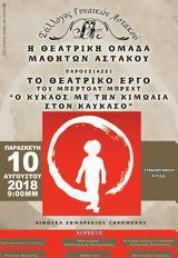 ΣΥΛΛΟΓΟΣ ΓΥΝΑΙΚΩΝ ΑΣΤΑΚΟΥ, Θεατρική Ομάδα Μαθητών Αστακού,   Παρασκευή 10 Αυγούστου 2018,syllogos gynaikon astakou, theatriki omada mathiton astakou,   paraskevi 10 avgoustou 2018