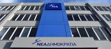 Τσίπρας, ΓΓΠΠ ΕΛ ΑΣ, Πυροσβεστική,tsipras, ngpp el as, pyrosvestiki