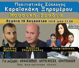 Εκπολιτιστικός Σύλλογος Καραϊσκάκη, ΜΟΥΣΙΚΗ ΒΡΑΔΙΑ, Πέμπτη 16 Αυγούστου 2018,ekpolitistikos syllogos karaiskaki, mousiki vradia, pebti 16 avgoustou 2018