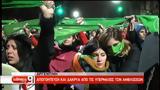 Αργεντινή, Καταψηφίστηκε,argentini, katapsifistike