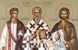 Άγιοι Λαυρέντιος, Ξύστος, Ρώμης, Ιππόλυτος,agioi lavrentios, xystos, romis, ippolytos