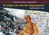 ΣΑΝ ΧΘΕΣ, Δυτικής Ελλάδας, Μάχη, Αετού Ξηρομέρου 9 Αυγούστου 1822,san chthes, dytikis elladas, machi, aetou xiromerou 9 avgoustou 1822
