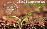 Σεπτέμβριο, Πανελλήνιο Συνέδριο,septemvrio, panellinio synedrio