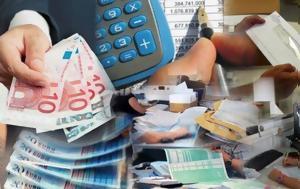 Αύξηση, Υπουργείο Οικονομικών, afxisi, ypourgeio oikonomikon