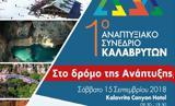 1ο Αναπτυξιακό Συνέδριο Καλάβρυτων,1o anaptyxiako synedrio kalavryton