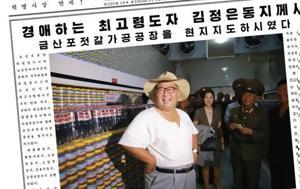 Κιμ Γιογκ Ουν…, kim giogk oun…