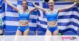 Ευρώπη, Πρωταθλήτριες Κατερίνα Στεφανίδη, Νικόλ Κυριακοπούλου +vds,evropi, protathlitries katerina stefanidi, nikol kyriakopoulou +vds