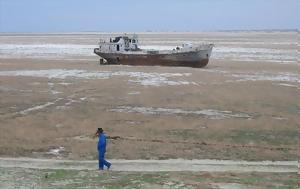 Η χαμένη θάλασσα και ο οικολογικός τρόμος