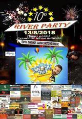 10o River Party, Σιμόπουλο Ηλείας,10o River Party, simopoulo ileias