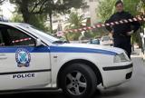 Συνελήφθησαν, Αστυνομική Υπηρεσία,synelifthisan, astynomiki ypiresia