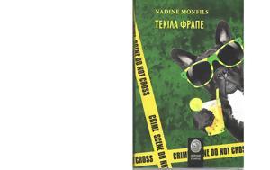 Τεκίλα Φραπέ – Ναντίν Μονφίς, tekila frape – nantin monfis
