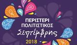 Πολιτιστικός Σεπτέμβρης 2018, 'Αλσος Περιστερίου,politistikos septemvris 2018, 'alsos peristeriou