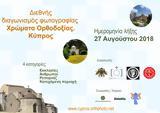 Διεθνής, Χρώματα Ορθοδοξίας – Κύπρος,diethnis, chromata orthodoxias – kypros