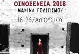 Οινοξένεια 2018, Μάκινα,oinoxeneia 2018, makina