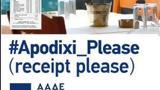 Εκστρατεία, ΑΑΔΕ, Apodixi,ekstrateia, aade, Apodixi