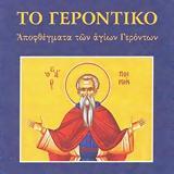 ΜΕΓΑ ΓΕΡΟΝΤΙΚΟΝ,mega gerontikon