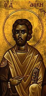 12 Αυγούστου Εορτή, Άγιοι Φώτιος, Ανίκητος,12 avgoustou eorti, agioi fotios, anikitos