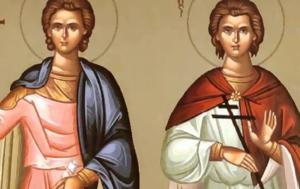 Άγιοι Φώτιος, Ανίκητος, agioi fotios, anikitos