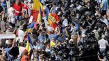 Ρουμανία, Νέες,roumania, nees