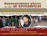 Αυγουστιάτικο, ΑΕ ΧΡΥΣΟΒΙΤΣΑΣ | Δευτέρα 13 Αυγούστου 2018,avgoustiatiko, ae chrysovitsas | deftera 13 avgoustou 2018