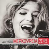 Πρεμιέρα, Μερκούρεια, Νεάπολης- Συκεών, 20 Αυγούστου,premiera, merkoureia, neapolis- sykeon, 20 avgoustou