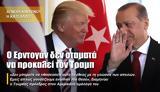 Ερντογάν, Τραμπ,erntogan, trab