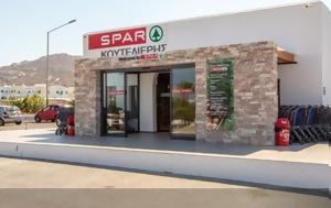 Spar, Επιστρέφουν, Ελλάδα - 80, 2018, 2021, Spar, epistrefoun, ellada - 80, 2018, 2021