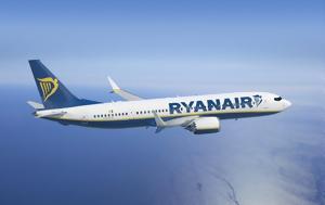 Γερμανία, Τετάρτη, Ryanair, germania, tetarti, Ryanair