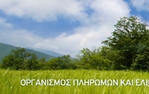 ΟΠΕΚΕΠΕ, Ανακοίνωση, 2018, opekepe, anakoinosi, 2018