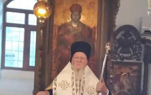 Κοίμηση, Θεοτόκου, Ίμβρο, Οικουμενικό Πατριάρχη ΦΩΤΟ, koimisi, theotokou, imvro, oikoumeniko patriarchi foto