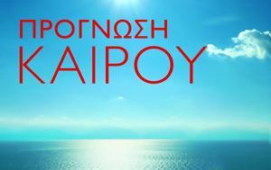 Έκτακτο Δελτίο ΕΜΥ Καιρός, ektakto deltio emy kairos
